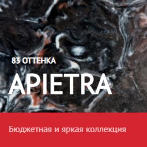 Apietra (бюджетная серия)