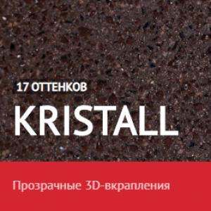 Kristall (Прозрачные 3D вкрапления)
