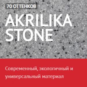 Akrilika Stone (Основная коллекция)