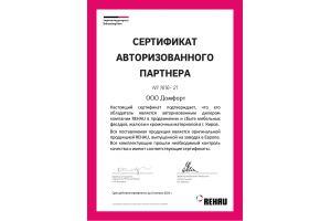 Сертификат авторизованного партнера от Rehau